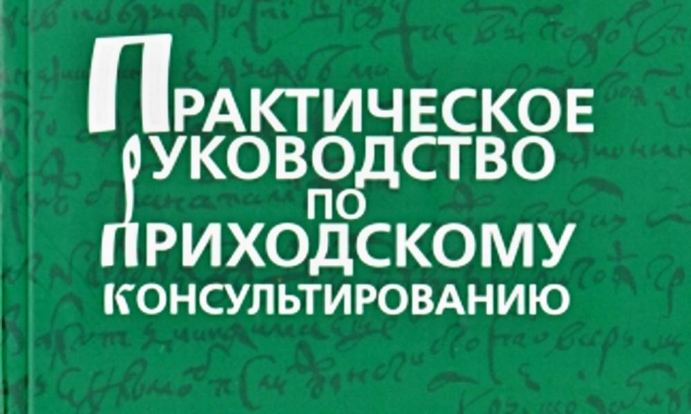 Практическое руководство по приходскому консультированию редакции 2017 года