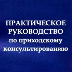 Практическое руководство по приходскому консультированию редакции 2009 года
