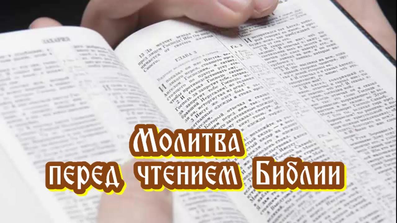 Молитвы перед чтением Священного Писания