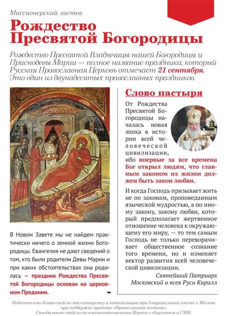 Рождество Пресвятой Богородицы  (формат А5)