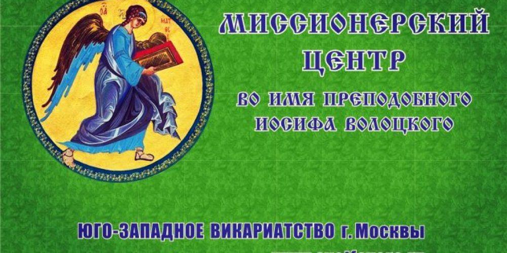 Викариатская школа православного миссионера Юго-Западного викариатства объявляет набор на обучение на 2020-22 год