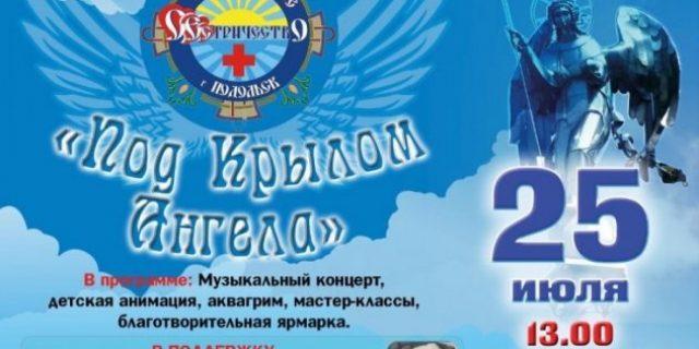 В Подмосковном Подольске состоится Праздник «Под Крылом Ангела»