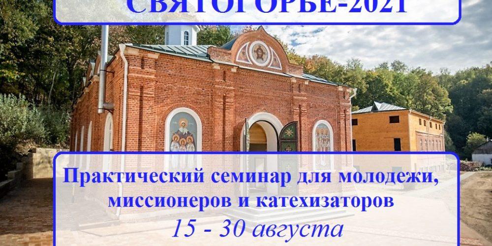 Межрегиональный молодежный миссионерский семинар «Святогорье» пройдет в Рязанской области