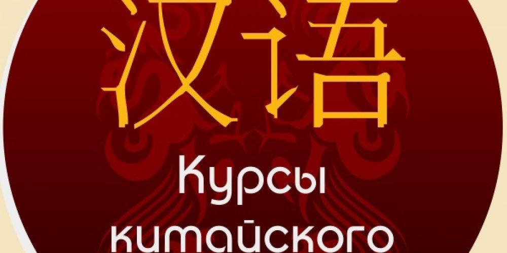 При храме святителя Николая в Голутвине начат набор в группу китайского языка