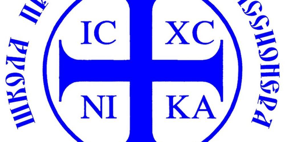 Школа православного миссионера приглашает на день открытых дверей